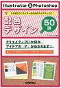 Illustrator & Photoshop配色デザイン50選 ネタ切れクリエイターのためのアイデ
