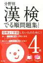 漢検でる順問題集(4級)〔新装4訂版〕 [ 旺文社 ]