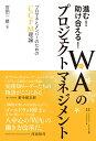 進む!助け合える!WA(和)のプロジェクトマネジメント プロマネとメンバーのためのCCPM理論 宮田 一雄