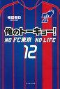 俺のトーキョー! NO FC東京 NO LIFE [ 植田 朝日 ]
