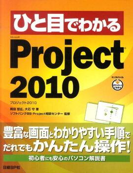 �Ҥ��ܤǤ狼��Microsoft��Project��2010