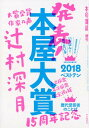 本屋大賞2018 [ 本の雑誌編集部 ]