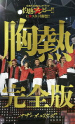 "SUPER SUMMER LIVE 2013 ""灼熱のマンピー!! G★スポット解禁!!"" 胸熱完全版 【完全生産限定盤】【Blu-ray】"