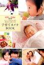 子育てカメラBOOK [ AERA with Baby編集部 ]