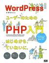 WordPressユーザーのためのPHP入門 はじめから ていねいに。 水野史土