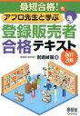 最短合格!アフロ先生と学ぶ 登録販売者合格テキスト(改訂3版) 岩堀 禎廣