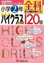 小学2年全科ハイクラスドリル120回 (全国トップレベルの学力!) [ 小学教育研究会 ]