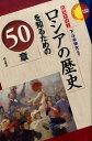 ロシアの歴史を知るための50章 [ 下斗米伸夫 ]
