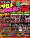 パチスロリセット&天井狙い勝ち逃げ攻略(vol.2)