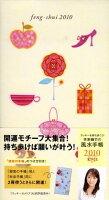 李家幽竹の風水手帳宝づくし(2010)