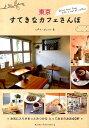 東京すてきなカフェさんぽ [ イデア・ビレッジ ]