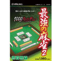 本格的シリーズ 最強の麻雀2(新・パッケージ版)