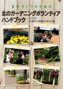 まちづくりのための北のガーデニングボランティアハンドブック [ 札幌市公園緑化協会 ]