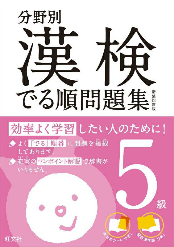 漢検でる順問題集(5級)〔新装4訂版〕 分野別 ...の商品画像
