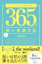 シンプル穴埋め式 365日短い英語日記 [ mami ]