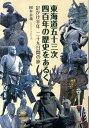 東海道五十三次四百年の歴史をあるく 足かけ半年二十九日間の旅 [ 岡本永義 ]