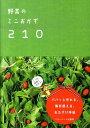 野菜のミニおかず210 [ ベターホーム協会 ]