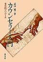 カウンセラー入門 [ 武田建 ]