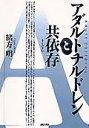 �A�_���g�`���h�����Ƌ��ˑ��i���傤������j [ ���� ]