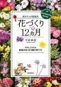ポトマック先生の花づくり12カ月 やさしくわかる四季の花101種の育て方 [ 平田幸彦 ]