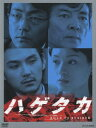 【送料無料】ハゲタカ DVD-BOX [ 大森南朋 ]