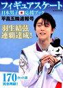 フィギュアスケート日本男子応援ブック 平昌五輪速報号 羽生結弦連覇達成! (DIA Collection)