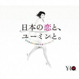 日本の恋と、ユーミンと。 [ <strong>松任谷由実</strong> ]