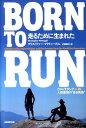 【楽天ブックスならいつでも送料無料】Born to run走るために生まれた [ クリストファー・マクドゥーガル ]