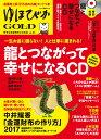ゆほびかGOLD vol.33
