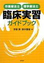 作業療法士・理学療法士臨床実習ガイドブック