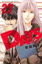 DAYS(27) (講談社コミックス) [ 安田 剛士 ]