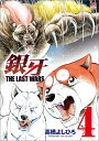 銀牙THE LAST WARS(4) [ 高橋よしひろ ]