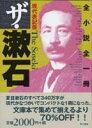 ザ・漱石現代表記版 全小説全一冊