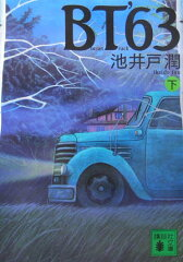 BT '63(下)