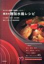 魔法の無加水鍋レシピ カンタン調理で栄養たっぷり! [ 石川美幸 ]