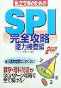 私立文系のためのSPI完全攻略(〔2005年版〕能力検査編)