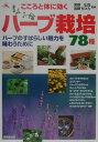 こころと体に効くハ-ブ栽培78種
