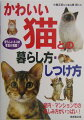 かわいい猫との暮らし方・しつけ方