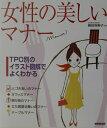 女性の美しいマナー TPO別のイラスト図解でよくわかる [ 篠田弥寿子 ]