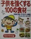 子供を強くする100の食材