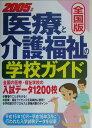 医療と介護・福祉の学校ガイド(〔2005年版〕)