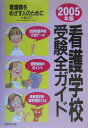 看護学校受験全ガイド(〔2005年版〕)
