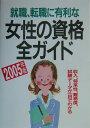 就職・転職に有利な女性の資格全ガイド(2005年版)