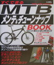 mtb メンテ 画像