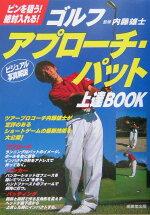 ゴルフアプローチ・パット上達book