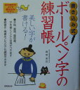 書き込み式ボールペン字の練習帳