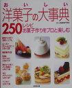 おいしい洋菓子の大事典250レシピ