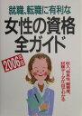 就職・転職に有利な女性の資格全ガイド(2006年版)