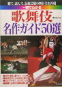 一冊でわかる歌舞伎名作ガイド50選(〔2004年〕)