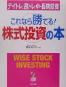 これなら勝てる!株式投資の本